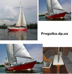 прогулки на яхтах Днепропетровск цементал